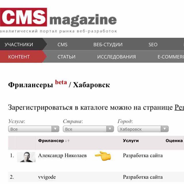 В рейтингах на CMSmag: 1й среди фрилансеров, 24й среди веб-студий. Также можно найти на workspace