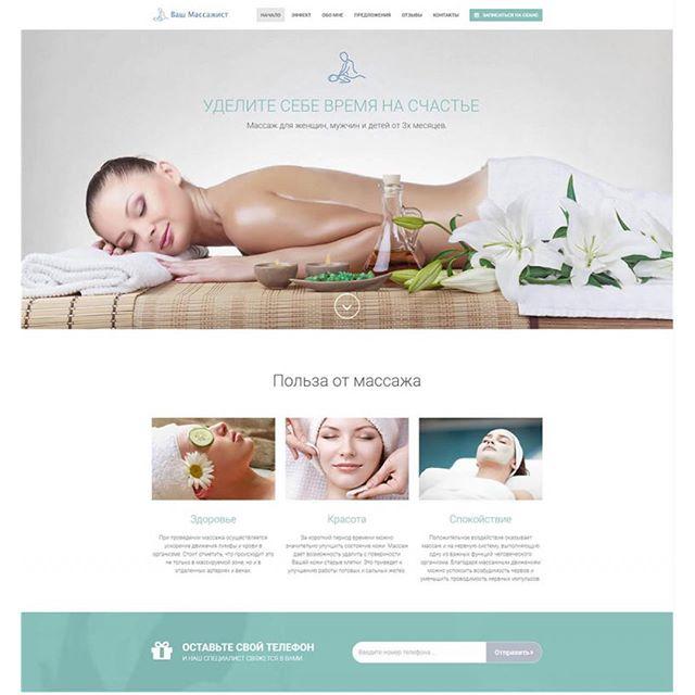 Сайт массажного салона в Хабаровске. Онлайн запись на приём. http://massagekhv.ru