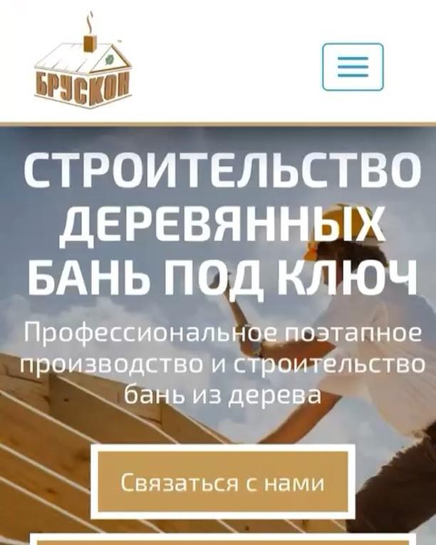 Сайт строительной компании (мобильная версия). Видео до/после можно посмотреть в моем телеграмме #websiteprog