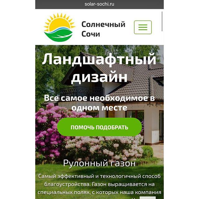 Разработка сайта для компании, занимающейся ландшафтным дизайном. На фото мобильная версия. alexandrnikolaev.ru