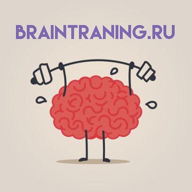 Мой собственный проект - сервис по тренировке мозга. Через месяц ежедневных занятий усилится память, внимание и логика. Рекомендую начать заниматься 🏻 это бесплатно